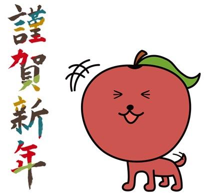 ぷる太 謹賀新年